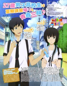 Rating: Safe Score: 17 Tags: relife seifuku tani_takuya User: drop