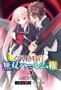Rating: Safe Score: 14 Tags: kujibiki_tokushou:_musou_harem_ken luna_lia pantyhose sword User: kiyoe