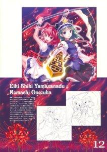 Rating: Safe Score: 5 Tags: nishimura_eri onozuka_komachi shikieiki_yamaxanadu touhou User: Radioactive