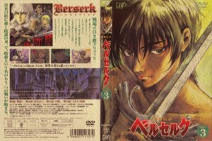 Rating: Questionable Score: 5 Tags: berserk casca disc_cover griffith guts naked User: Radioactive