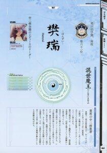 Rating: Safe Score: 2 Tags: eyepatch kamitsurugi_ouka nexton User: WtfCakes