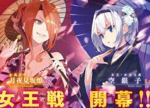 Rating: Questionable Score: 31 Tags: cleavage kimono open_shirt ryuuou_no_oshigoto! shirabi sora_ginko tsukiyomizaka_ryou umbrella User: kiyoe