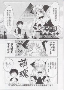 Rating: Safe Score: 2 Tags: koharu_biyori mizuki_takehito monochrome murase_takaya yui_(koharu_biyori) User: noirblack