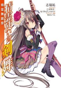 Rating: Safe Score: 28 Tags: heels kazehaya_kamito nimura_yuuji seirei_tsukai_no_blade_dance sword thighhighs User: kiyoe