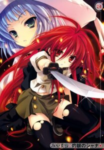 Rating: Safe Score: 24 Tags: hecate miyama-zero seifuku shakugan_no_shana shana sword thighhighs User: Kalafina
