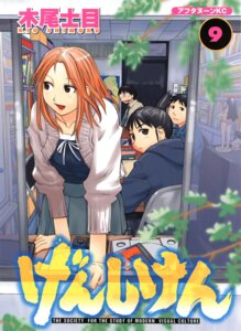 Rating: Safe Score: 2 Tags: genshiken kasukabe_saki kio_shimoku ogiue_chika User: Radioactive