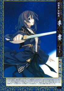 Rating: Safe Score: 11 Tags: japanese_clothes shiranagi_masa sword User: fireattack