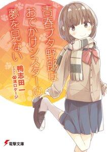 Rating: Safe Score: 9 Tags: azusagawa_kaede mizoguchi_keiji seifuku seishun_buta_yarou_series sweater User: kiyoe