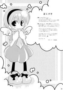 Rating: Safe Score: 3 Tags: chibi higurashi_no_naku_koro_ni houjou_satoko monochrome nanami_ayane tamashii_max User: MirrorMagpie