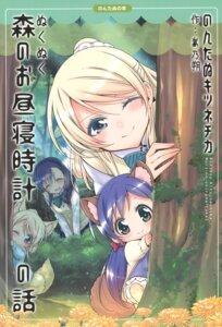 Rating: Safe Score: 7 Tags: animal_ears ayase_eli chibi love_live! seifuku tagme tail takano_saku toujou_nozomi User: Radioactive
