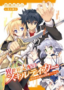 Rating: Safe Score: 11 Tags: armor isekai_shihai_no_skill_taker sword tagme thighhighs tsurugi_hagane User: kiyoe