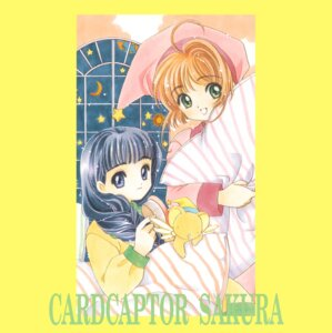 Rating: Safe Score: 5 Tags: card_captor_sakura clamp daidouji_tomoyo kinomoto_sakura pajama User: Omgix