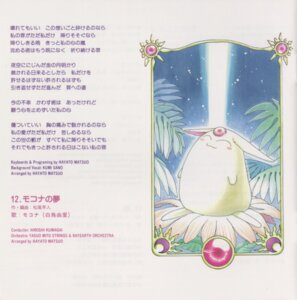 Rating: Safe Score: 2 Tags: bleed_through clamp magic_knight_rayearth mokona User: WhiteExecutor