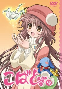 Rating: Safe Score: 8 Tags: disc_cover hanato_kobato ioryogi jpeg_artifacts kobato screening User: narutoXgarcia