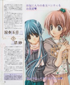 Rating: Safe Score: 5 Tags: aoi_nagisa maki_chitose strawberry_panic suzumi_tamao User: Juhachi