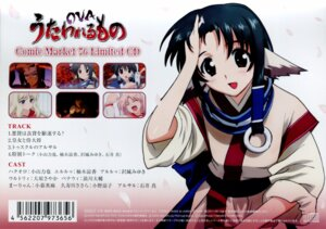 Rating: Safe Score: 4 Tags: animal_ears aruruu eruruu hakuoro inumimi screening utawarerumono User: acas