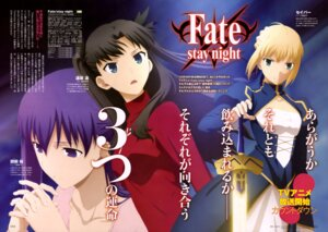 Rating: Safe Score: 23 Tags: dress fate/stay_night matou_sakura saber toosaka_rin yamamoto_shinji_(ufotable) User: drop