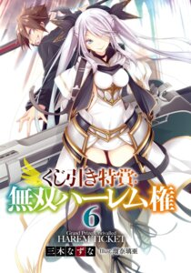 Rating: Safe Score: 16 Tags: armor kujibiki_tokushou:_musou_harem_ken luna_lia sword thighhighs User: kiyoe