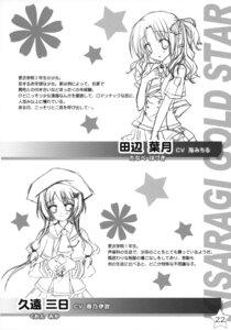 Rating: Questionable Score: 4 Tags: arisue_tsukasa kisaragi_gold_star kuon_mika monochrome profile_page saga_planets sketch tanabe_hazuki User: crim