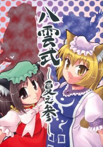 Rating: Safe Score: 1 Tags: chen sasuke sasuke_no_sato touhou yakumo_ran User: Radioactive
