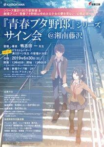 Rating: Safe Score: 12 Tags: mizoguchi_keiji pantyhose seifuku seishun_buta_yarou_series sweater User: saemonnokami