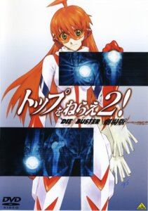 Rating: Safe Score: 11 Tags: diebuster nono sadamoto_yoshiyuki User: Blindseer