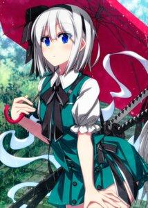 Rating: Safe Score: 14 Tags: konpaku_youmu myon sazanami_mio sword touhou umbrella User: Mr_GT