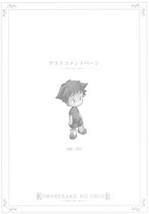 Rating: Safe Score: 4 Tags: chibi keiichirou kowarekake_no_orgel male monochrome User: crim