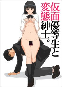 Rating: Questionable Score: 22 Tags: amagami ayatsuji_tsukasa bottomless kitahara_aki no_bra open_shirt secret_society_m seifuku tachibana_junichi underboob User: Radioactive