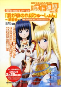 Rating: Safe Score: 4 Tags: animal_ears daigourou kitsune kou miko tenko_kuugen wagaya_no_oinari-sama User: vita