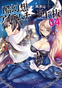 Rating: Questionable Score: 31 Tags: armor ban bondage cleavage dress erect_nipples jpeg_artifacts kokugensou_wo_item_cheat_de_ikinuku megane User: KazukiNanako