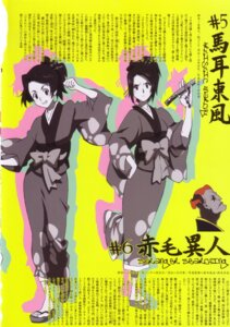 Rating: Safe Score: 5 Tags: fuu kimono samurai_champloo screening User: minakomel