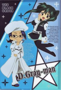 Rating: Safe Score: 4 Tags: d.gray-man komui_lee lenalee_lee User: Radioactive