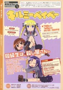 Rating: Safe Score: 9 Tags: goshiki_agiri gun hasegawa_shinya kill_me_baby oribe_yasuna seifuku sonya_(kill_me_baby) User: crim