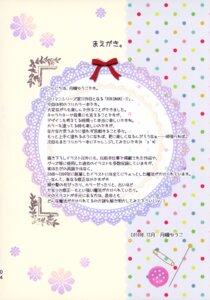 Rating: Safe Score: 0 Tags: roritora text tsukishima_yuuko User: petopeto