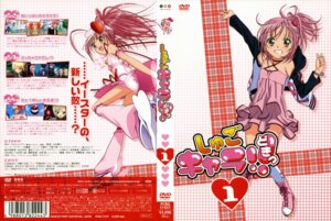 Rating: Questionable Score: 12 Tags: amulet_heart chibi disc_cover dress hinamori_amu ran sai_fumihide shugo_chara User: cosmic+T5
