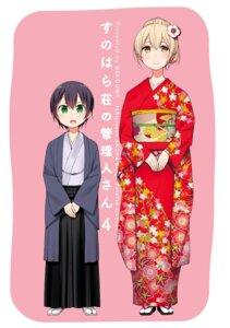 Rating: Safe Score: 13 Tags: japanese_clothes kimono nekoume shiina_aki sunohara_ayaka sunoharasou_no_kanrinin-san User: kiyoe