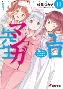 Rating: Safe Score: 16 Tags: amelia_armeria dress eromanga-sensei izumi_sagiri jinno_megumi kanzaki_hiro pajama User: kiyoe