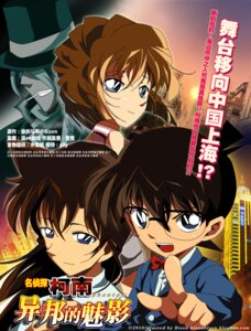 Rating: Safe Score: 3 Tags: bison detective_conan edogawa_conan gin_(detective_conan) haibara_ai megane mouri_ran User: charunetra