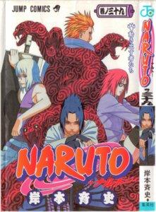 Rating: Safe Score: 5 Tags: crease hozuki_suigetsu jugo karin_(naruto) kishimoto_masashi megane monster naruto sword thighhighs uchiha_sasuke User: Davison