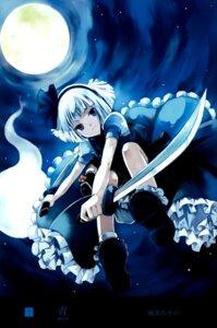 Rating: Safe Score: 15 Tags: fuuka_akino konpaku_youmu myon sword touhou User: charunetra