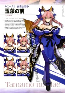 Rating: Questionable Score: 43 Tags: animal_ears caster_(fate/extra) cleavage expression fate/extella fate/extra fate/stay_night japanese_clothes no_bra thighhighs type-moon wada_rco User: drop