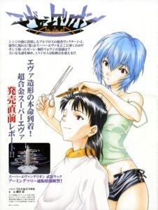 Rating: Safe Score: 21 Tags: ayanami_rei cleavage neon_genesis_evangelion pantsu ramiya_ryou suzuhara_touji utatane_hiroyuki User: hyde333