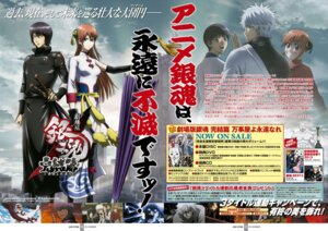 Rating: Safe Score: 9 Tags: gintama kagura sakata_gintoki User: cmos