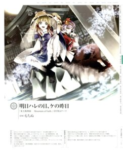 Rating: Safe Score: 8 Tags: mochinu moriya_suwako touhou yasaka_kanako User: fireattack