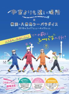 Rating: Safe Score: 12 Tags: kobuchizawa_shirase miyake_hinata penguin shiraishi_yuzuki sora_yori_mo_tooi_basho tagme tail tamaki_mari User: saemonnokami