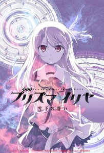 Rating: Safe Score: 59 Tags: fate/kaleid_liner_prisma_illya fate/stay_night illyasviel_von_einzbern seifuku tagme User: moonian