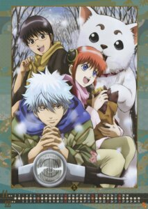 Rating: Safe Score: 9 Tags: calendar gintama kagura sadaharu sakata_gintoki screening shimura_shinpachi User: tamashii_kun