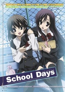 Rating: Safe Score: 8 Tags: katsura_kotonoha saionji_sekai school_days seifuku User: makiesan