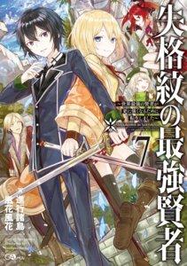 Rating: Safe Score: 3 Tags: kazabana_fuuka pantyhose seifuku shikkaku_mon_no_saikyou_kenja sword tagme thighhighs User: kiyoe